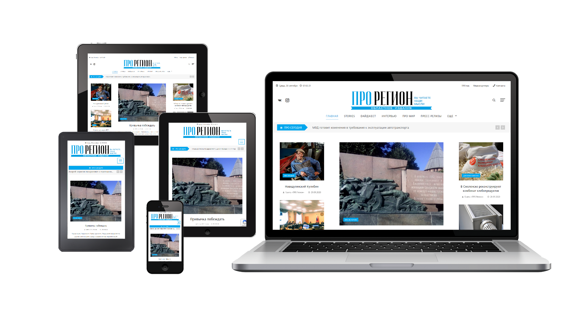 сайт gazeta-proregion, веб-студия bisteinoff